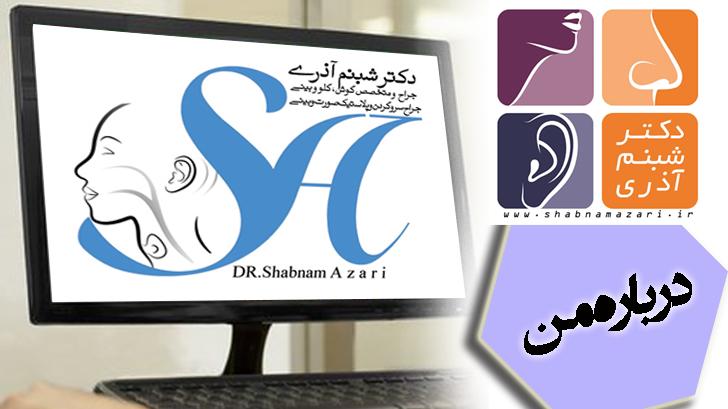 دکتر شبنم اذری