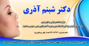 دکتر-شبنم-آذری-در-اصفهان